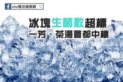 冰塊生菌數超標 一芳 茶湯會都中標