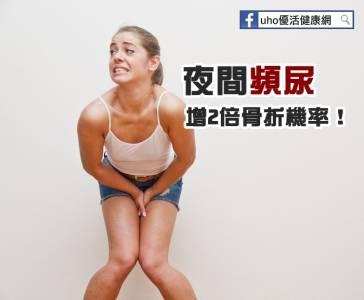 夜間頻尿 當心恐增2倍骨折機率!