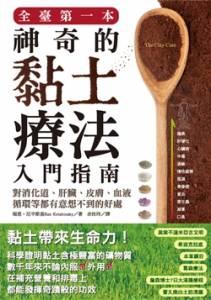 黏土療法助排毒,讓營養的吸收更順利