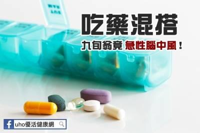 吃藥混搭 九旬翁竟急性腦中風!