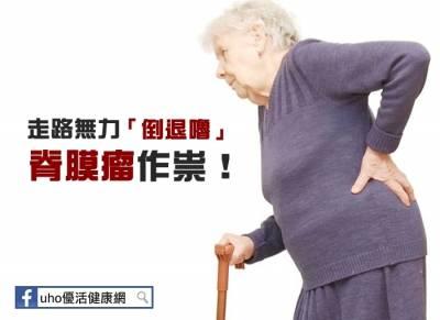 走路無力「倒退嚕」 脊膜瘤作祟!