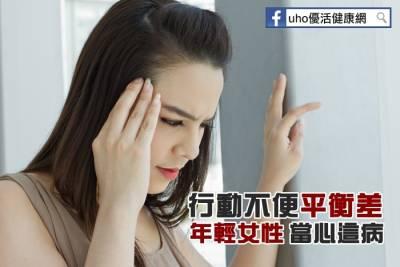好發於20-40歲女性!行動不便平衡差,小心是「這種病症」作祟...