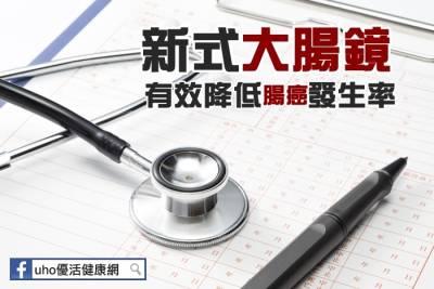 50歲前應該至少做過1次大腸鏡檢查!新式大腸鏡,有效降低腸癌發生率...