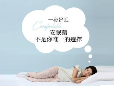 一夜好眠 安眠藥不是你唯一的選擇