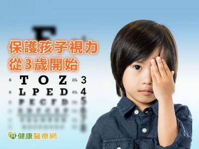 近視會遺傳! 護眼保健從3歲開始