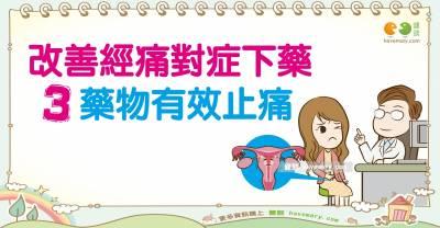 如何改善原發性經痛|女性 月經篇8