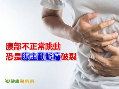 七旬翁突然腹痛休克 竟是腹主動脈瘤破裂