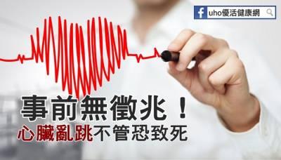 許多患者的心律不整沒有明顯症狀!小心,心臟亂跳不管恐致死...