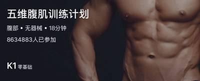 從馬甲線到子彈肌,你的腹部雕刻練到第幾層了