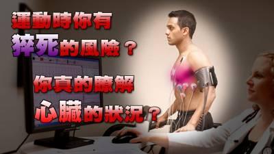 運動其實有猝死的風險?!跑步機 滑步機 飛輪,該選哪一台?