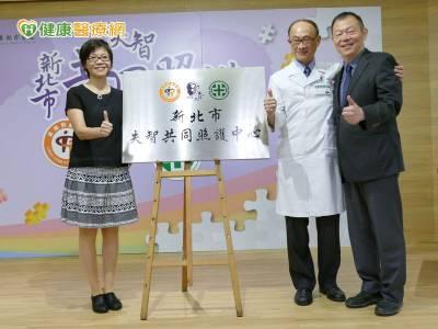 亞東醫院失智共照中心 推動新北失智症共照網