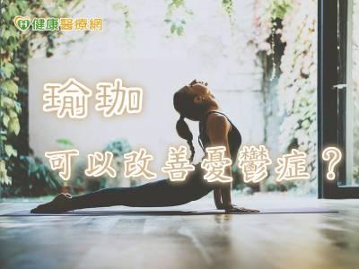 瑜珈 可以改善憂鬱症?