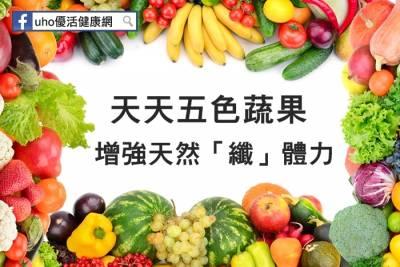 天天五色蔬果 增強天然「纖」體力