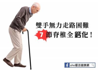 雙手無力走路困難 七節脊椎全鈣化!