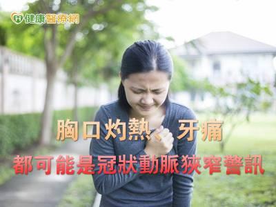 胸口灼熱 牙痛 都可能是冠狀動脈狹窄警訊