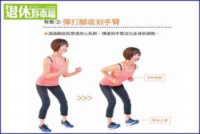2招有氧訓練示範,簡單訓練強肌力...請至少持續30分鐘!