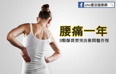 腰痛一年 9顆爆裂型突出椎間盤作怪