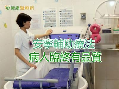 安寧輔助療法 病人臨終有品質