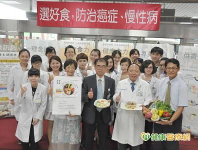 防癌治慢性病 健康飲食新策略