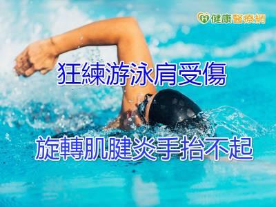 狂練游泳肩受傷 旋轉肌腱炎手抬不起