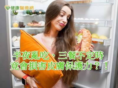 半夜亂吃 三餐不定時 竟會損害皮膚保護力?!