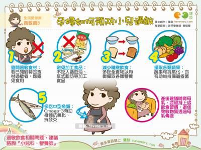 孕婦如何預防小兒過敏|全民愛健康 過敏篇8
