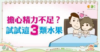 助長雄風怎麼吃?|全民愛健康 營養素篇12