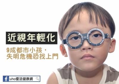9成都市小孩近視 失明危機恐找上門