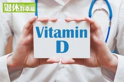 維生素D不足,小心骨痛骨折!「這些食物」都含有豐富的維生素D,如何定期檢查與適時補充?