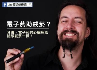 電子菸幫助戒菸?其實反增心臟病風險...近8成電子煙含有尼古丁!