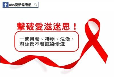 用餐 接吻不會得愛滋!愛滋病常見的6大迷思,與愛滋感染者一起生活不會感染!