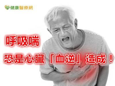 呼吸喘 恐是心臟「血逆」造成!