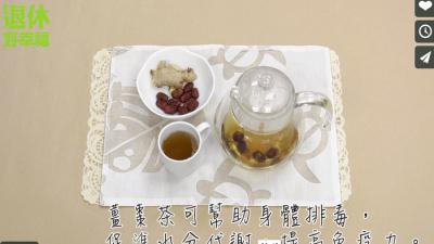 幫你免疫力大提升!2個步驟,自己製作《排毒代謝養生茶》