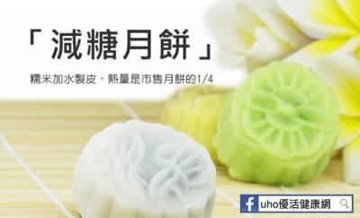 「減糖月餅」 歡度中秋保健康