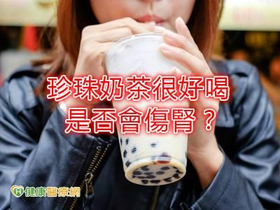 珍珠奶茶很好喝 是否會傷腎?