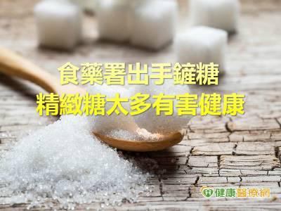 精緻糖太多有害健康 食藥署出手鏟糖