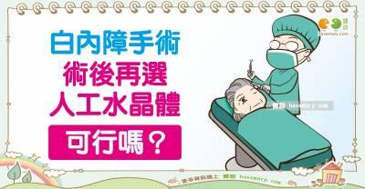 人工水晶體術後再選可行嗎?|全民愛健康 白內障篇22