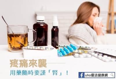 止痛藥種類繁多,民眾應該怎麼吃?小心吃到重複成分的「止痛藥」