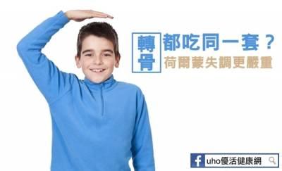 「祛風減敏湯」可以改善過敏症狀!想要孩子長高,使用坊間「轉骨偏方」要注意...