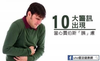 10大警訊出現 當心賈伯斯「胰」慮