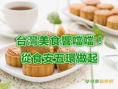 台灣美食響噹噹! 從食安五環做起