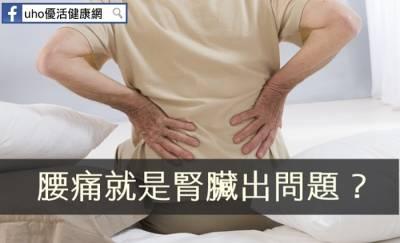 腰痛就是「腎臟」出問題?專業腎臟科醫師教你如何找出兇手!