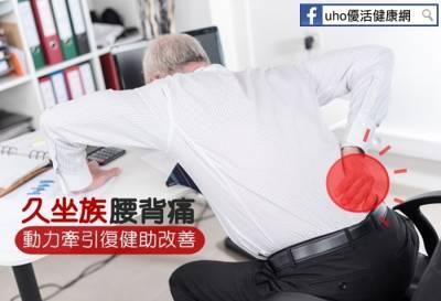 動力牽引改善久坐腰痛?這些人不適合