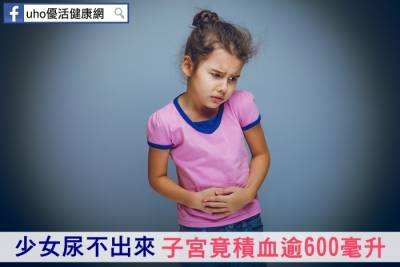 少女尿不出來 子宮竟積血逾600毫升