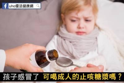孩子感冒了 可喝成人的止咳糖漿嗎?