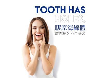 膠原海綿體 讓你補牙不再受苦