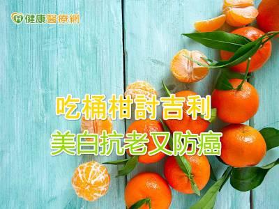 吃桶柑討吉利 美白抗老又防癌