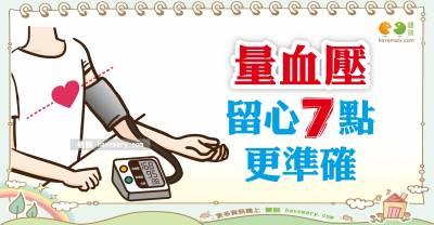 量血壓的注意須知|三高族 高血壓篇18