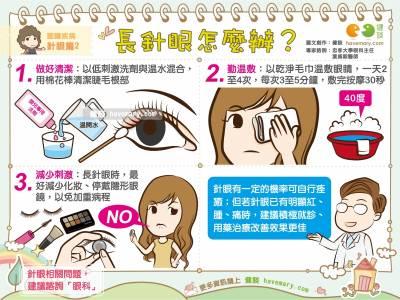 長針眼怎麼辦?|認識疾病 針眼篇2