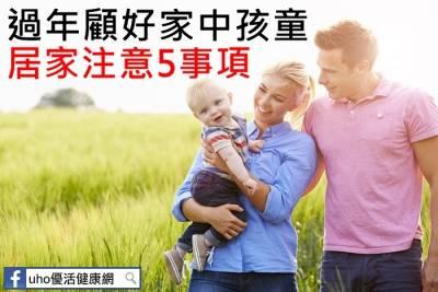 過年顧好家中孩童 居家注意5事項